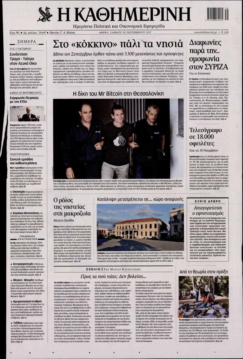 Πρωτοσέλιδο Εφημερίδας - ΚΑΘΗΜΕΡΙΝΗ - 2017-09-30