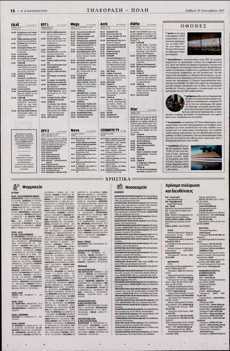 Οπισθόφυλλο Εφημερίδας - ΚΑΘΗΜΕΡΙΝΗ - 2017-09-30