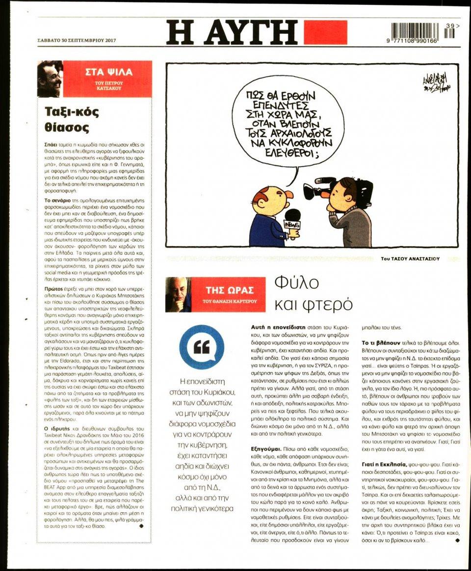 Οπισθόφυλλο Εφημερίδας - ΑΥΓΗ - 2017-09-30
