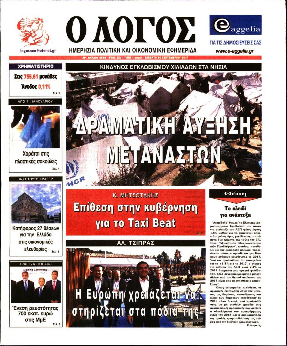Πρωτοσέλιδο Εφημερίδας - Ο ΛΟΓΟΣ - 2017-09-30