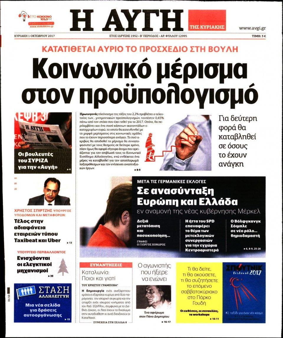Πρωτοσέλιδο Εφημερίδας - ΑΥΓΗ ΤΗΣ ΚΥΡΙΑΚΗΣ - 2017-10-01