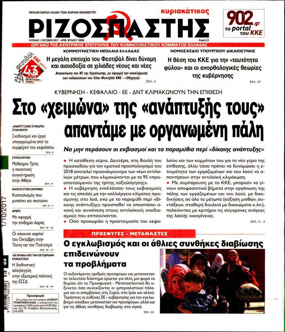 Πρωτοσέλιδο Εφημερίδας - ΡΙΖΟΣΠΑΣΤΗΣ ΤΗΣ ΚΥΡΙΑΚΗΣ - 2017-10-01