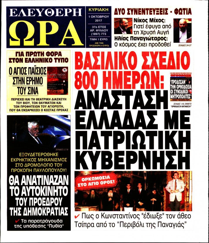 Πρωτοσέλιδο Εφημερίδας - ΕΛΕΥΘΕΡΗ ΩΡΑ ΚΥΡΙΑΚΗΣ - 2017-10-01