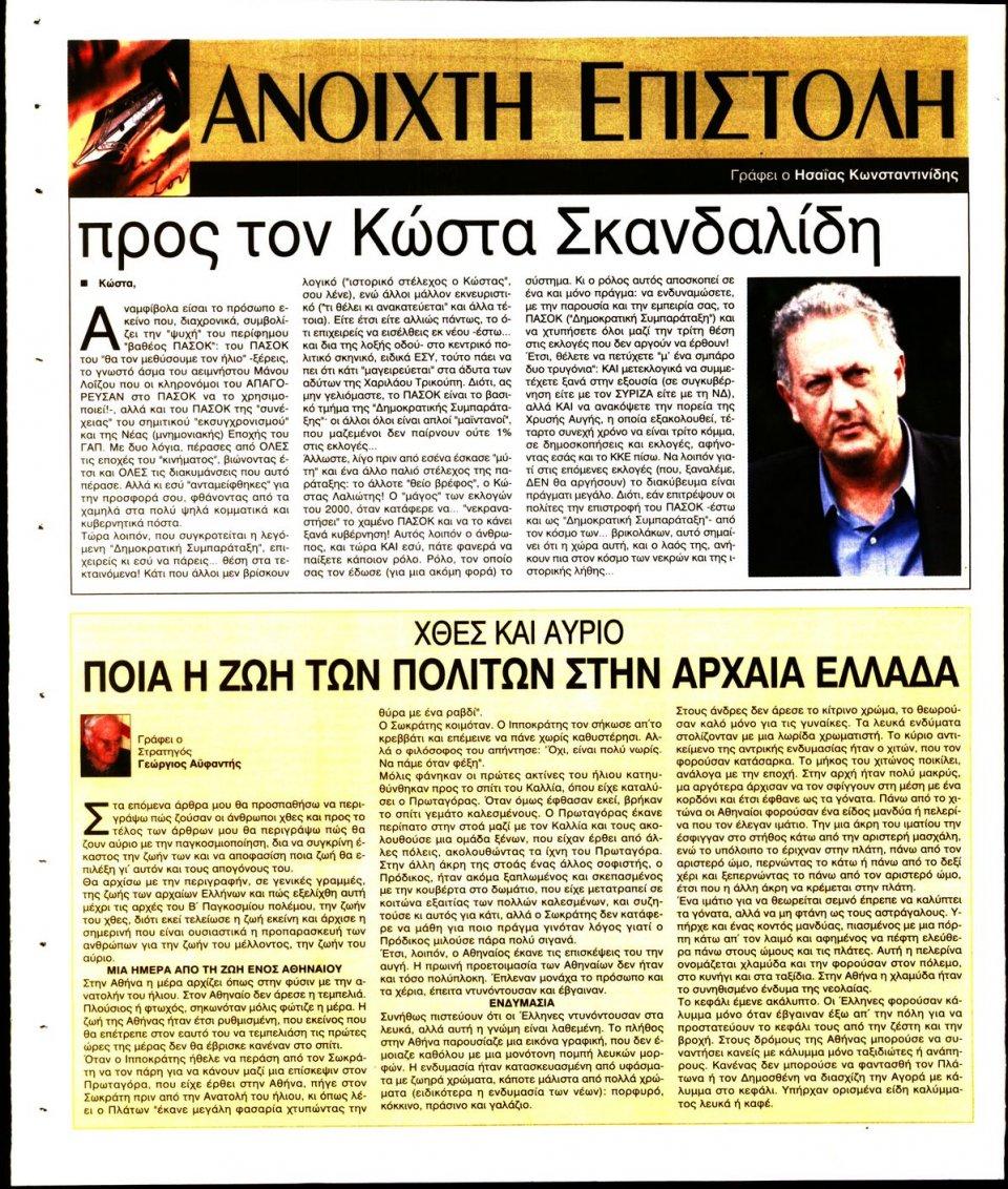 Οπισθόφυλλο Εφημερίδας - ΕΛΕΥΘΕΡΗ ΩΡΑ ΚΥΡΙΑΚΗΣ - 2017-10-01