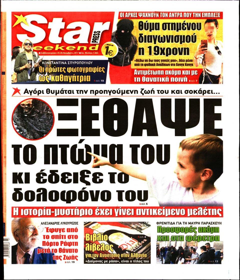 Πρωτοσέλιδο Εφημερίδας - STAR PRESS   - 2017-11-25