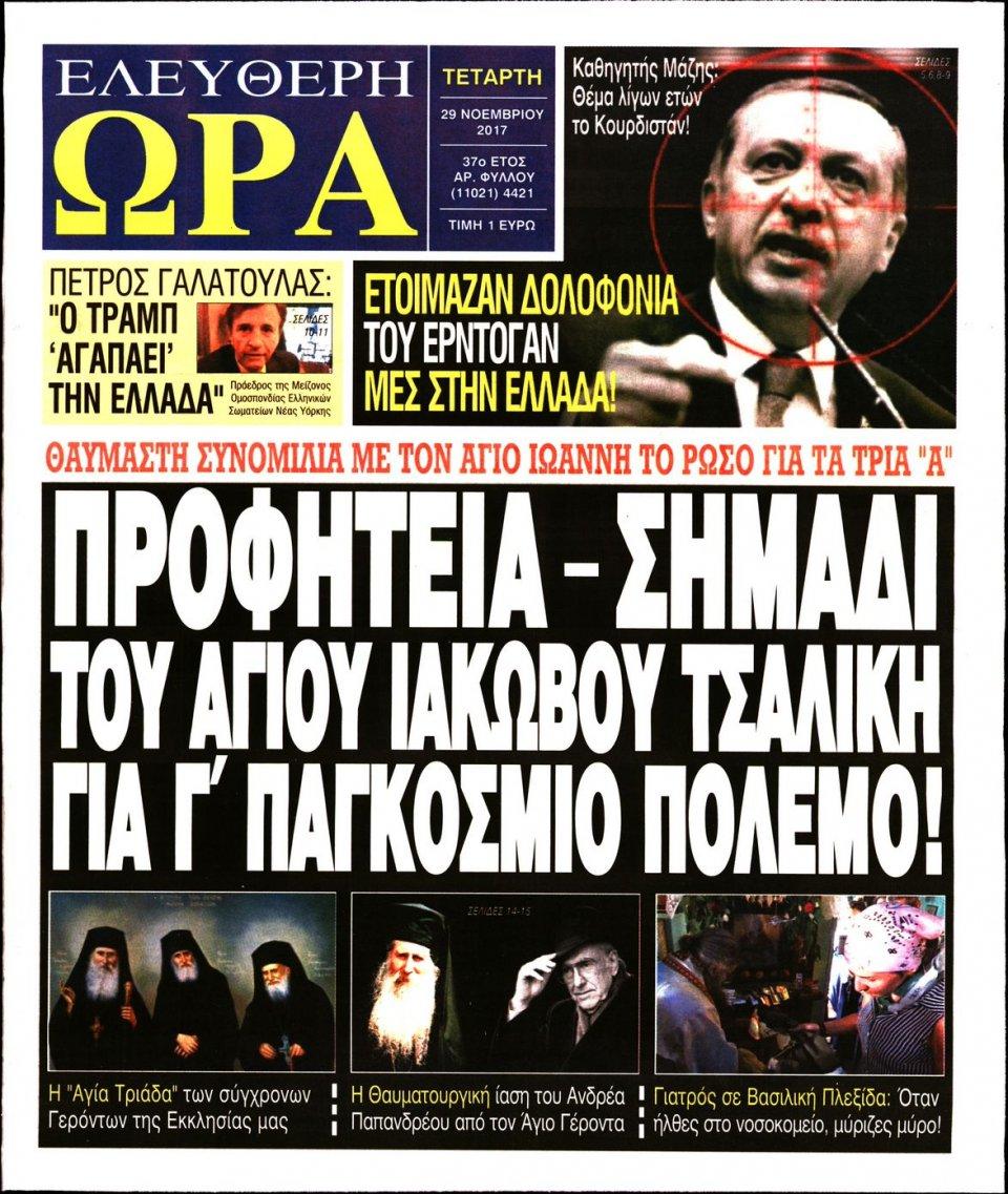 Πρωτοσέλιδο Εφημερίδας - ΕΛΕΥΘΕΡΗ ΩΡΑ - 2017-11-29