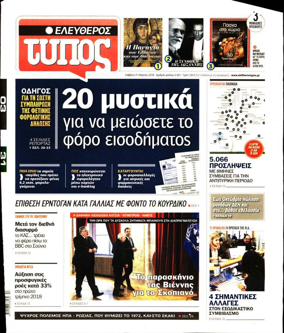 Πρωτοσέλιδο Εφημερίδας - ΕΛΕΥΘΕΡΟΣ ΤΥΠΟΣ - 2018-03-31