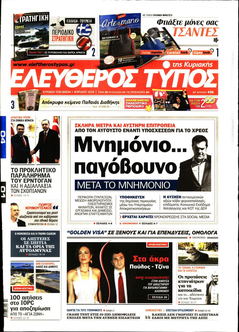 Πρωτοσέλιδο Εφημερίδας - ΕΛΕΥΘΕΡΟΣ ΤΥΠΟΣ  ΚΥΡΙΑΚΗΣ - 2018-04-01