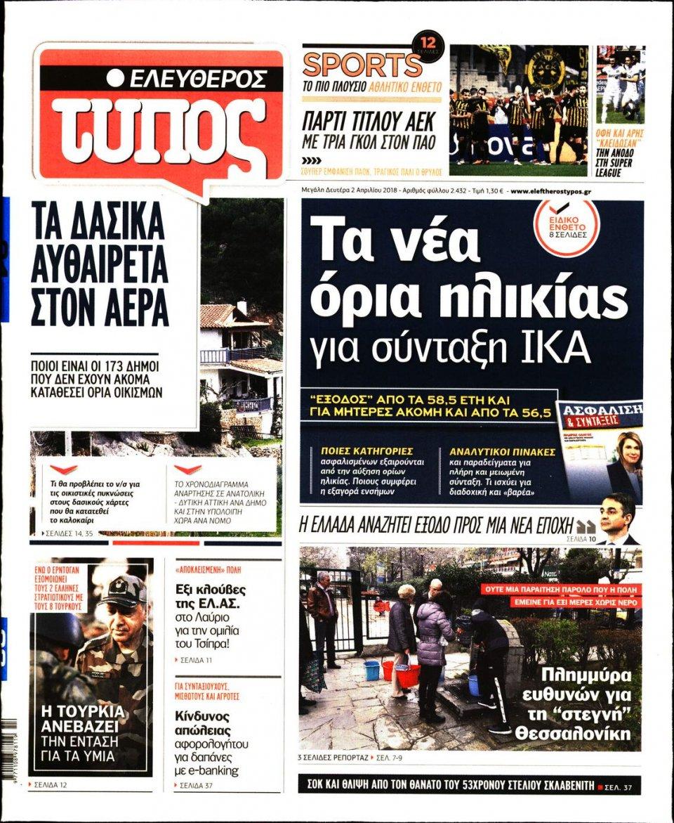 Πρωτοσέλιδο Εφημερίδας - ΕΛΕΥΘΕΡΟΣ ΤΥΠΟΣ - 2018-04-02