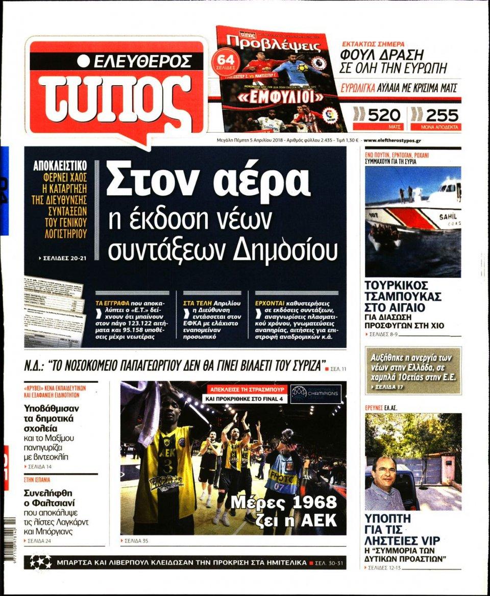 Πρωτοσέλιδο Εφημερίδας - ΕΛΕΥΘΕΡΟΣ ΤΥΠΟΣ - 2018-04-05