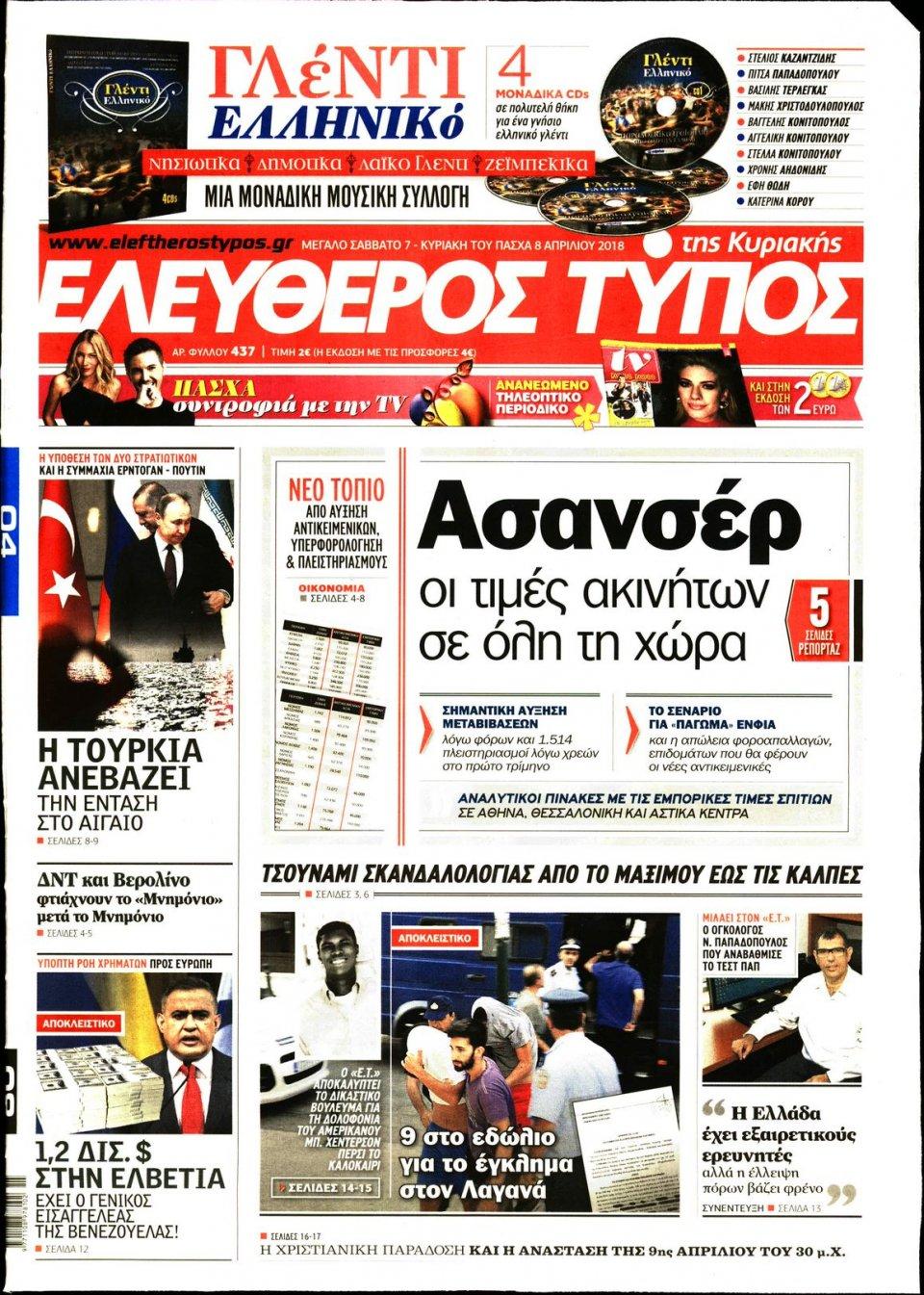 Πρωτοσέλιδο Εφημερίδας - ΕΛΕΥΘΕΡΟΣ ΤΥΠΟΣ  ΚΥΡΙΑΚΗΣ - 2018-04-07