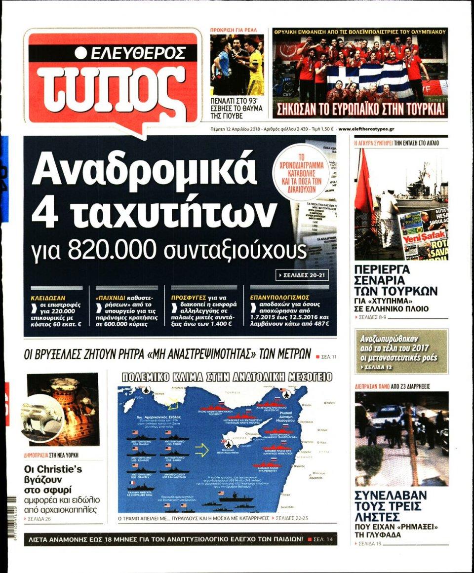 Πρωτοσέλιδο Εφημερίδας - ΕΛΕΥΘΕΡΟΣ ΤΥΠΟΣ - 2018-04-12
