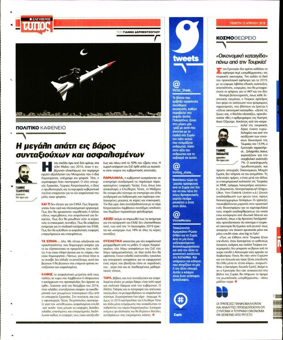 Οπισθόφυλλο Εφημερίδας - ΕΛΕΥΘΕΡΟΣ ΤΥΠΟΣ - 2018-04-12
