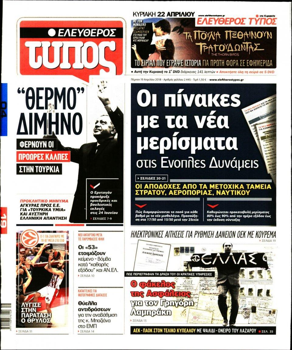 Πρωτοσέλιδο Εφημερίδας - ΕΛΕΥΘΕΡΟΣ ΤΥΠΟΣ - 2018-04-19