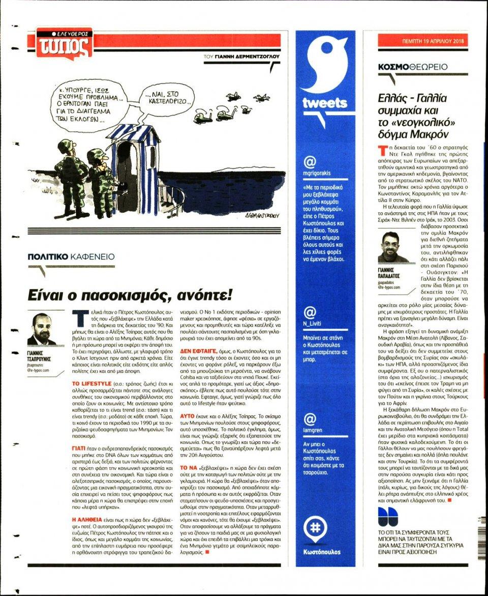 Οπισθόφυλλο Εφημερίδας - ΕΛΕΥΘΕΡΟΣ ΤΥΠΟΣ - 2018-04-19