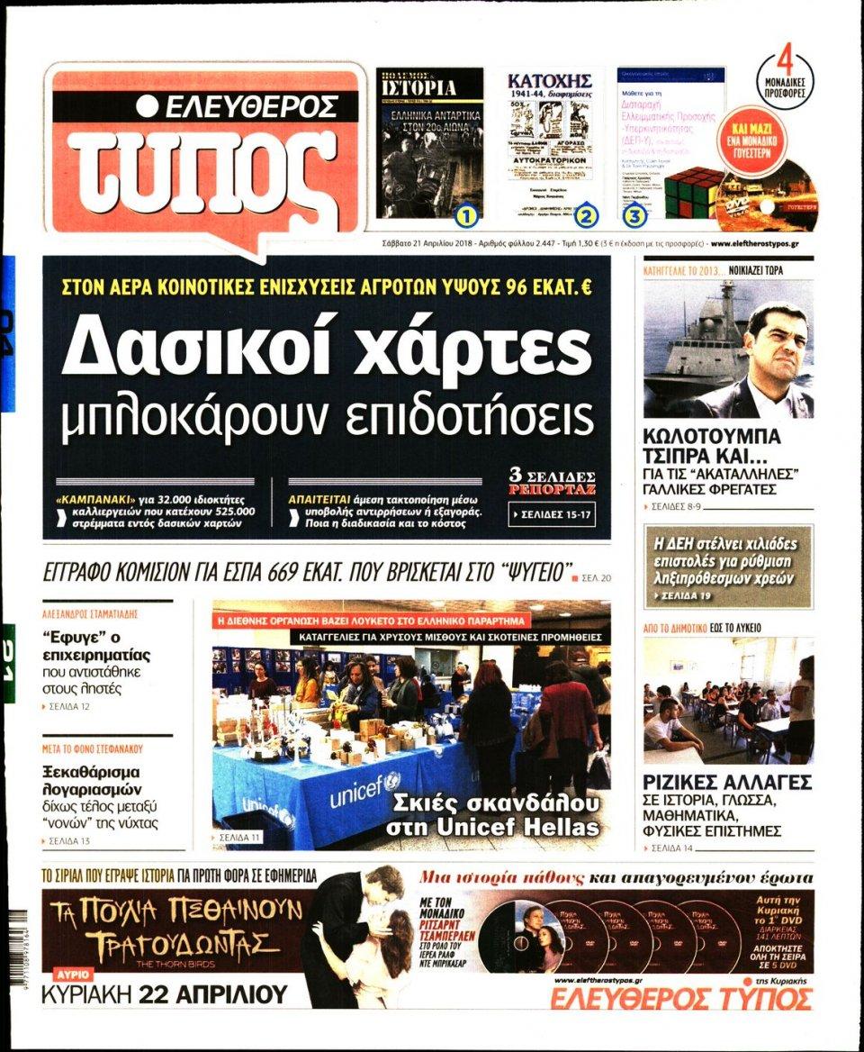 Πρωτοσέλιδο Εφημερίδας - ΕΛΕΥΘΕΡΟΣ ΤΥΠΟΣ - 2018-04-21