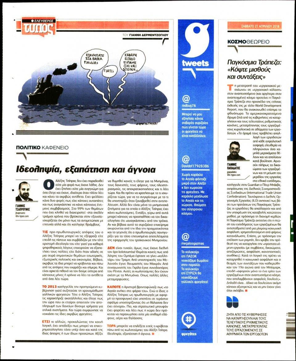 Οπισθόφυλλο Εφημερίδας - ΕΛΕΥΘΕΡΟΣ ΤΥΠΟΣ - 2018-04-21