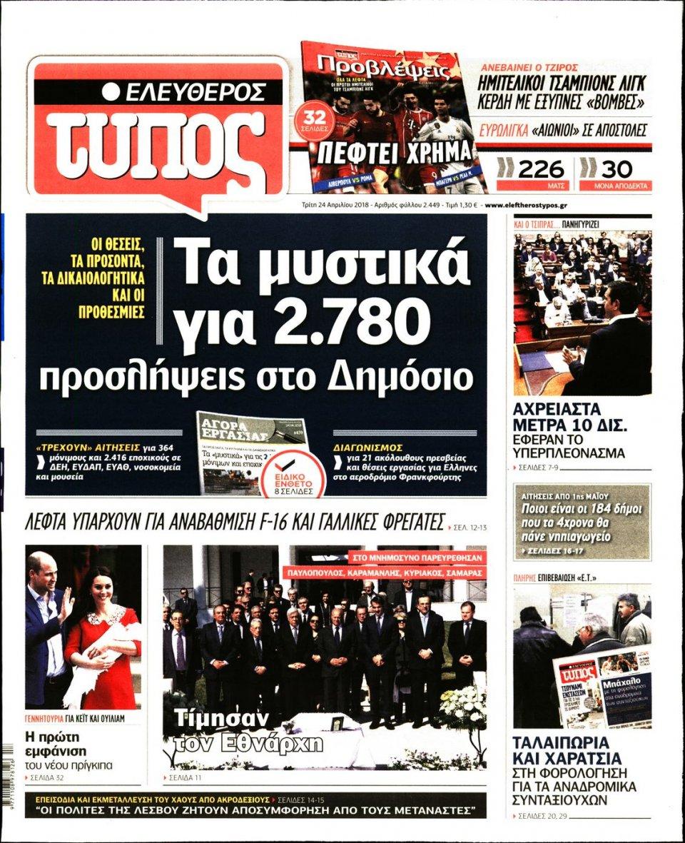 Πρωτοσέλιδο Εφημερίδας - ΕΛΕΥΘΕΡΟΣ ΤΥΠΟΣ - 2018-04-24