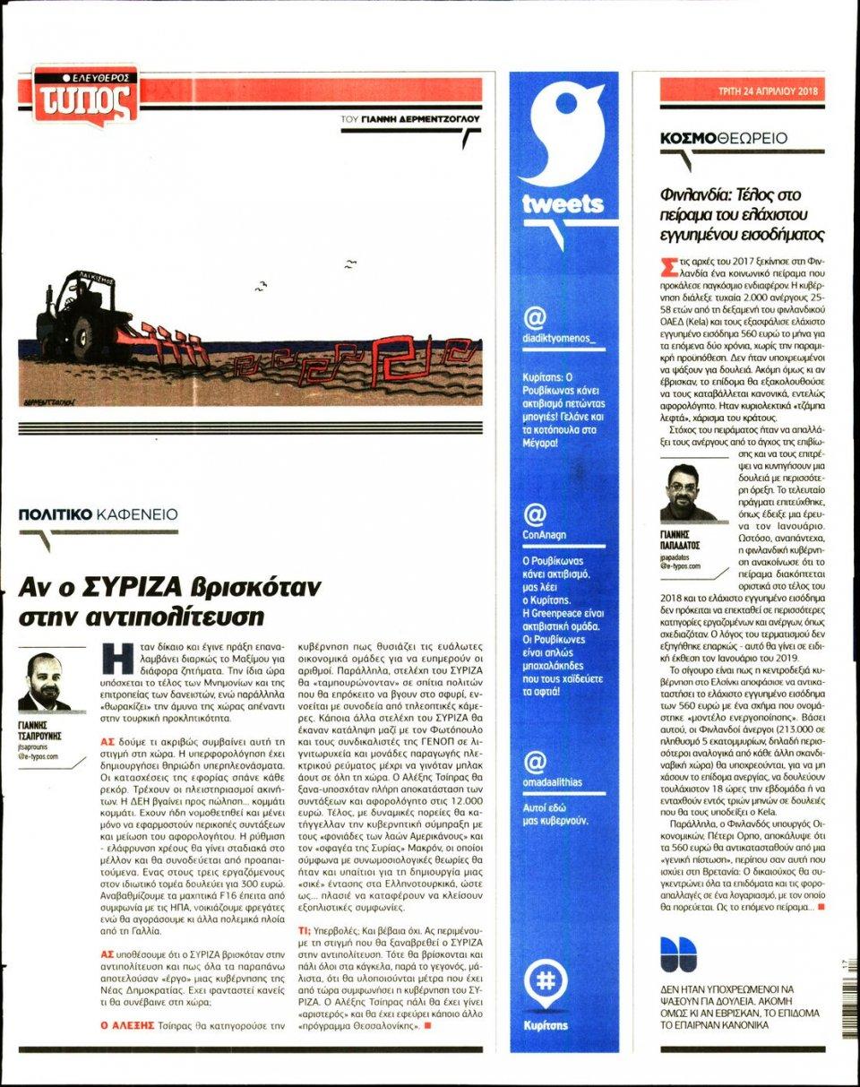 Οπισθόφυλλο Εφημερίδας - ΕΛΕΥΘΕΡΟΣ ΤΥΠΟΣ - 2018-04-24