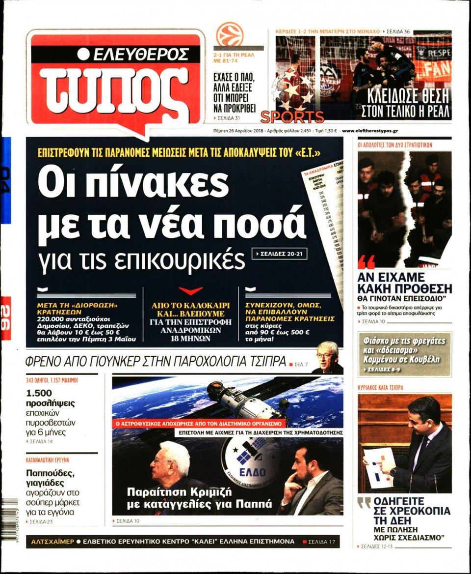 Πρωτοσέλιδο Εφημερίδας - ΕΛΕΥΘΕΡΟΣ ΤΥΠΟΣ - 2018-04-26