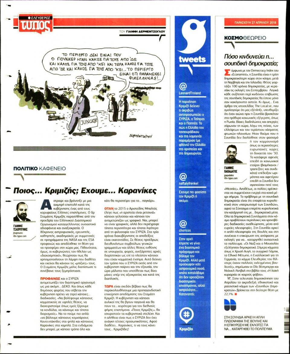 Οπισθόφυλλο Εφημερίδας - ΕΛΕΥΘΕΡΟΣ ΤΥΠΟΣ - 2018-04-27