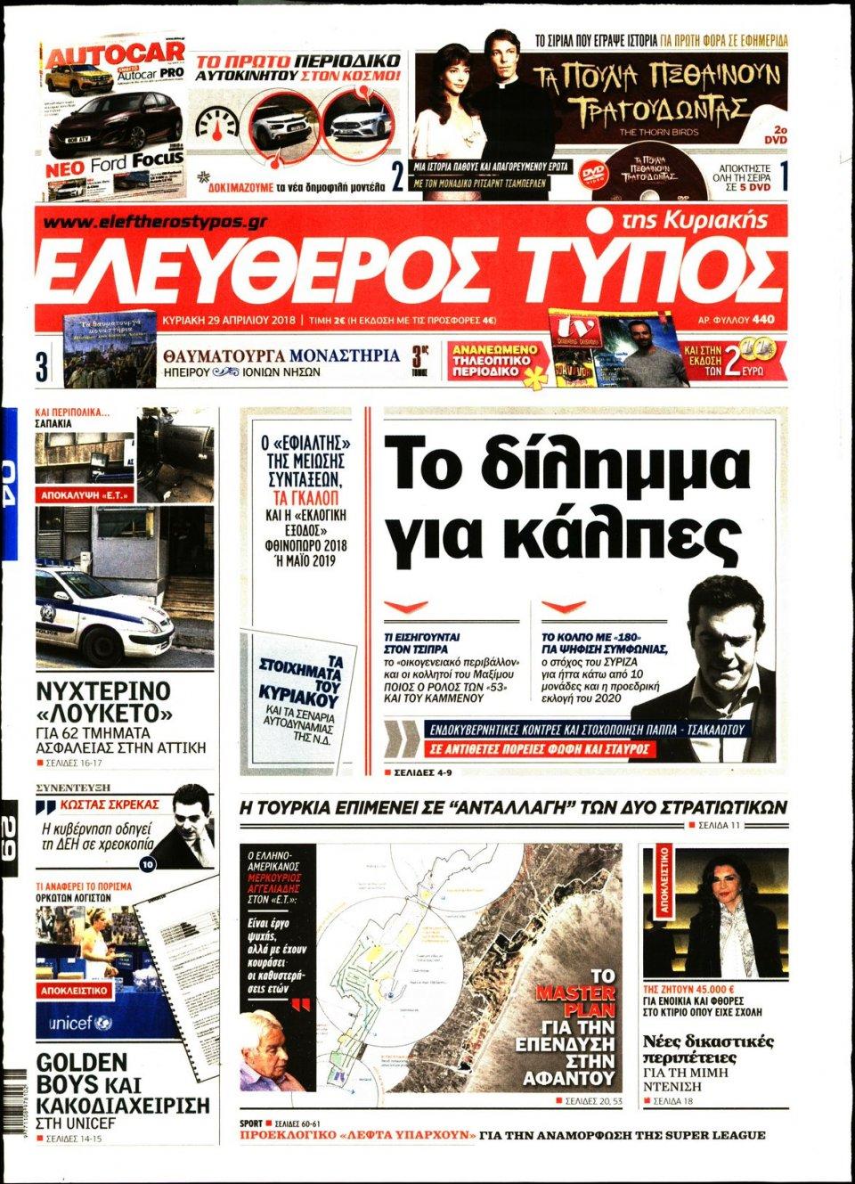 Πρωτοσέλιδο Εφημερίδας - ΕΛΕΥΘΕΡΟΣ ΤΥΠΟΣ  ΚΥΡΙΑΚΗΣ - 2018-04-29