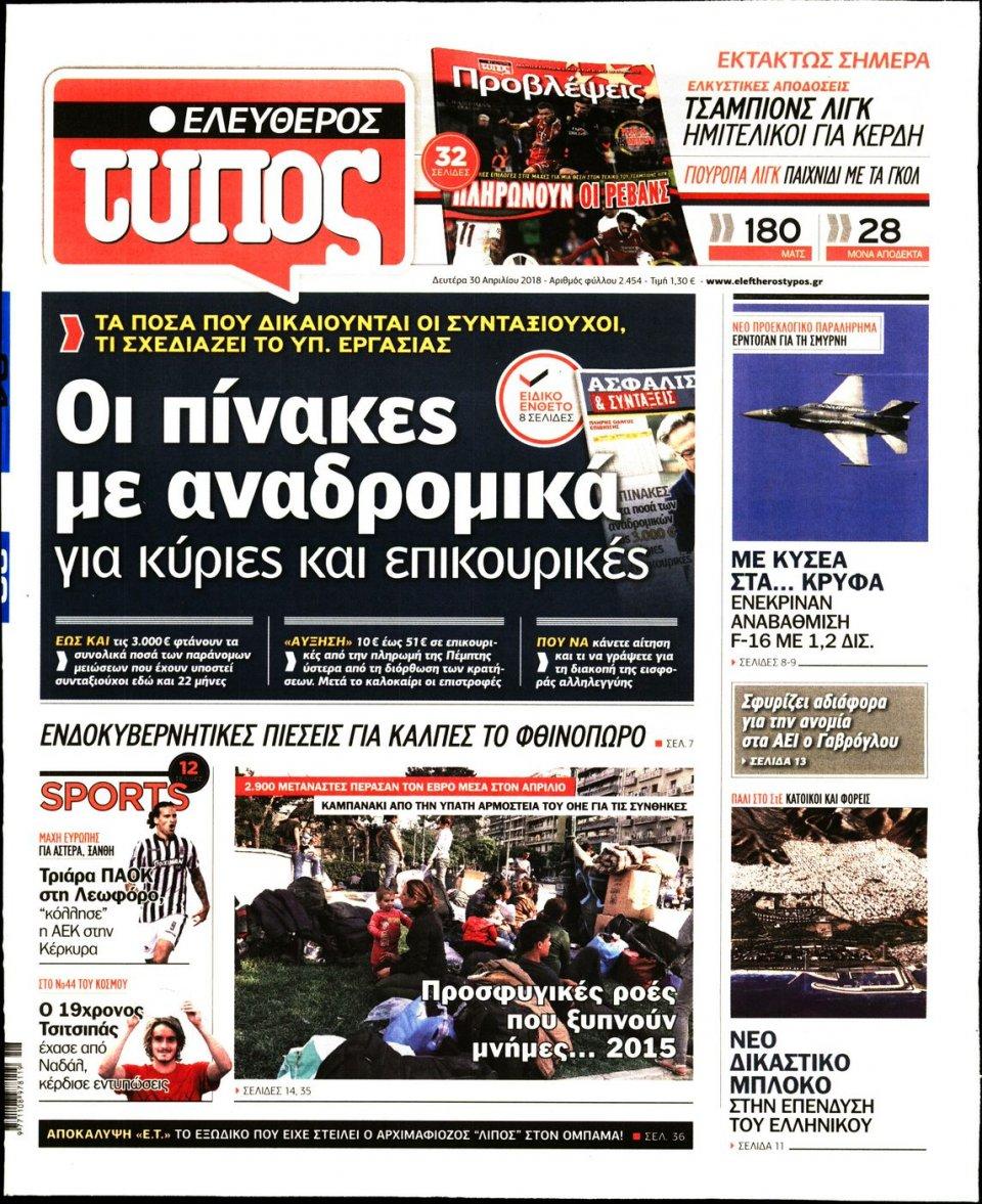 Πρωτοσέλιδο Εφημερίδας - ΕΛΕΥΘΕΡΟΣ ΤΥΠΟΣ - 2018-04-30