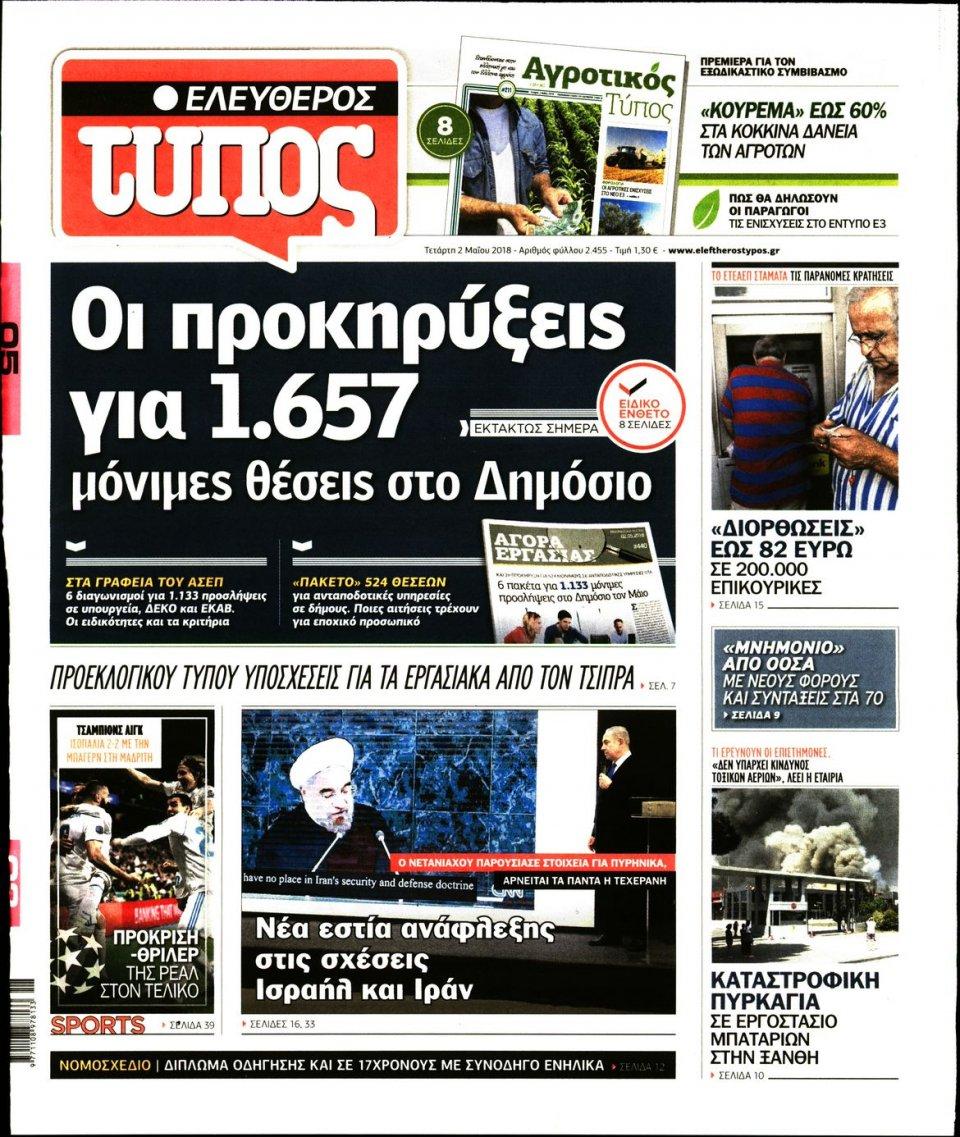 Πρωτοσέλιδο Εφημερίδας - ΕΛΕΥΘΕΡΟΣ ΤΥΠΟΣ - 2018-05-02