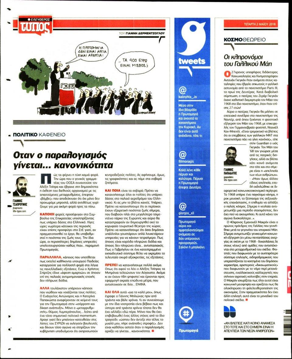 Οπισθόφυλλο Εφημερίδας - ΕΛΕΥΘΕΡΟΣ ΤΥΠΟΣ - 2018-05-02