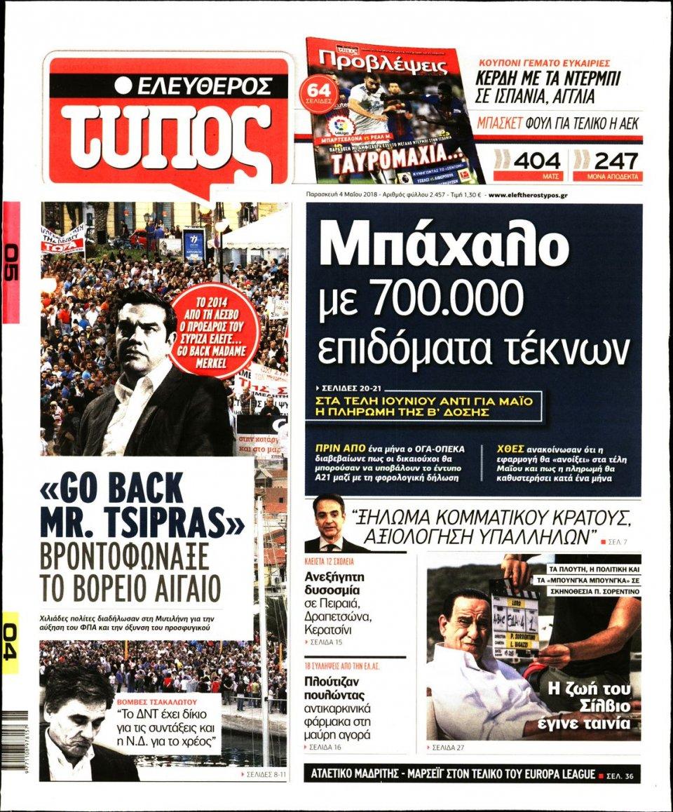 Πρωτοσέλιδο Εφημερίδας - ΕΛΕΥΘΕΡΟΣ ΤΥΠΟΣ - 2018-05-04