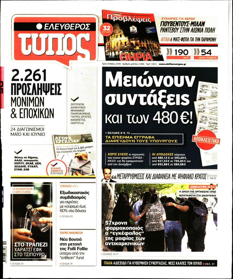 Πρωτοσέλιδο Εφημερίδας - ΕΛΕΥΘΕΡΟΣ ΤΥΠΟΣ - 2018-05-08
