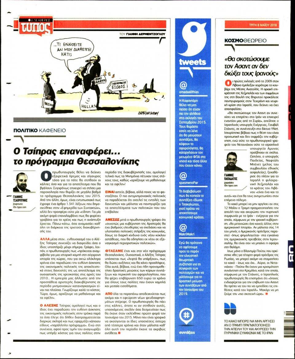 Οπισθόφυλλο Εφημερίδας - ΕΛΕΥΘΕΡΟΣ ΤΥΠΟΣ - 2018-05-08