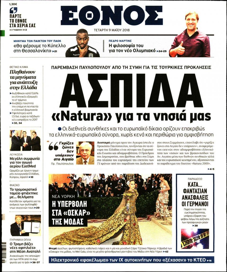 Πρωτοσέλιδο Εφημερίδας - ΕΘΝΟΣ - 2018-05-09