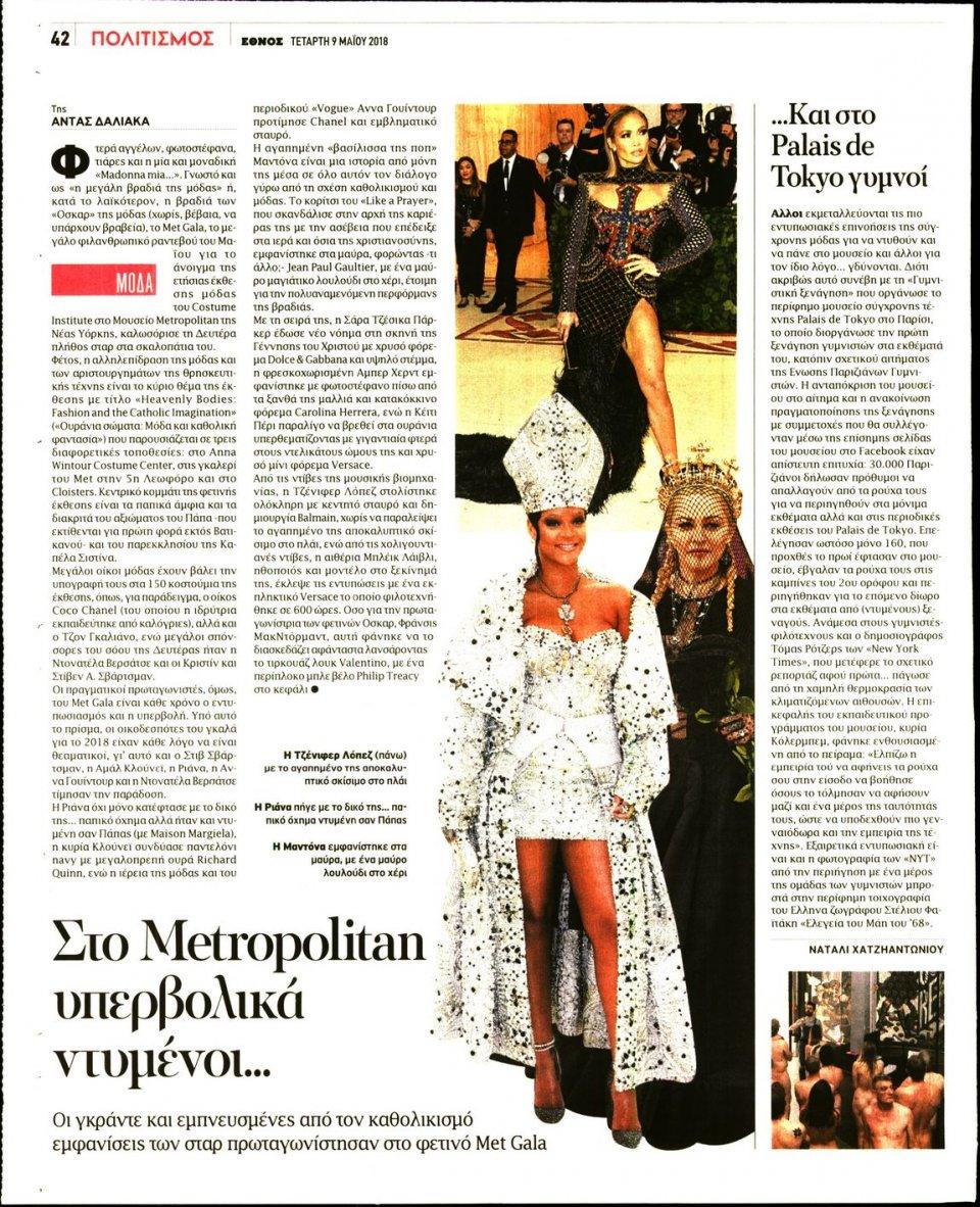 Οπισθόφυλλο Εφημερίδας - ΕΘΝΟΣ - 2018-05-09