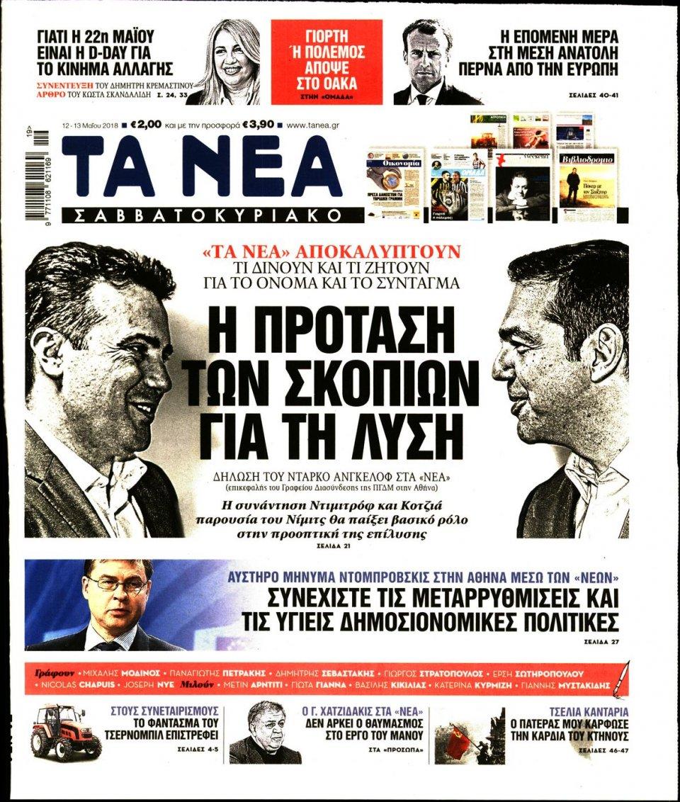 Πρωτοσέλιδο Εφημερίδας - ΤΑ ΝΕΑ - 2018-05-12