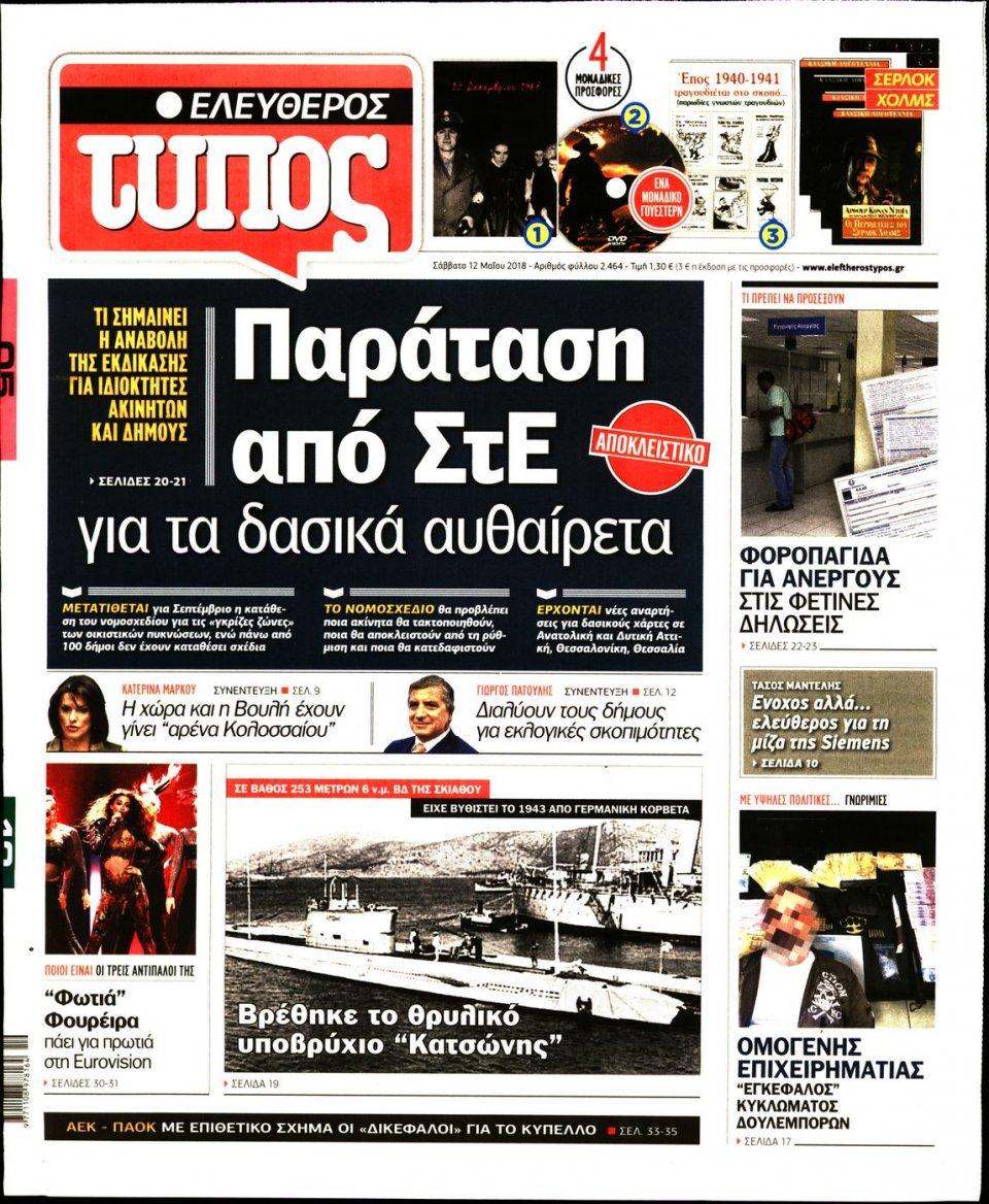 Πρωτοσέλιδο Εφημερίδας - ΕΛΕΥΘΕΡΟΣ ΤΥΠΟΣ - 2018-05-12
