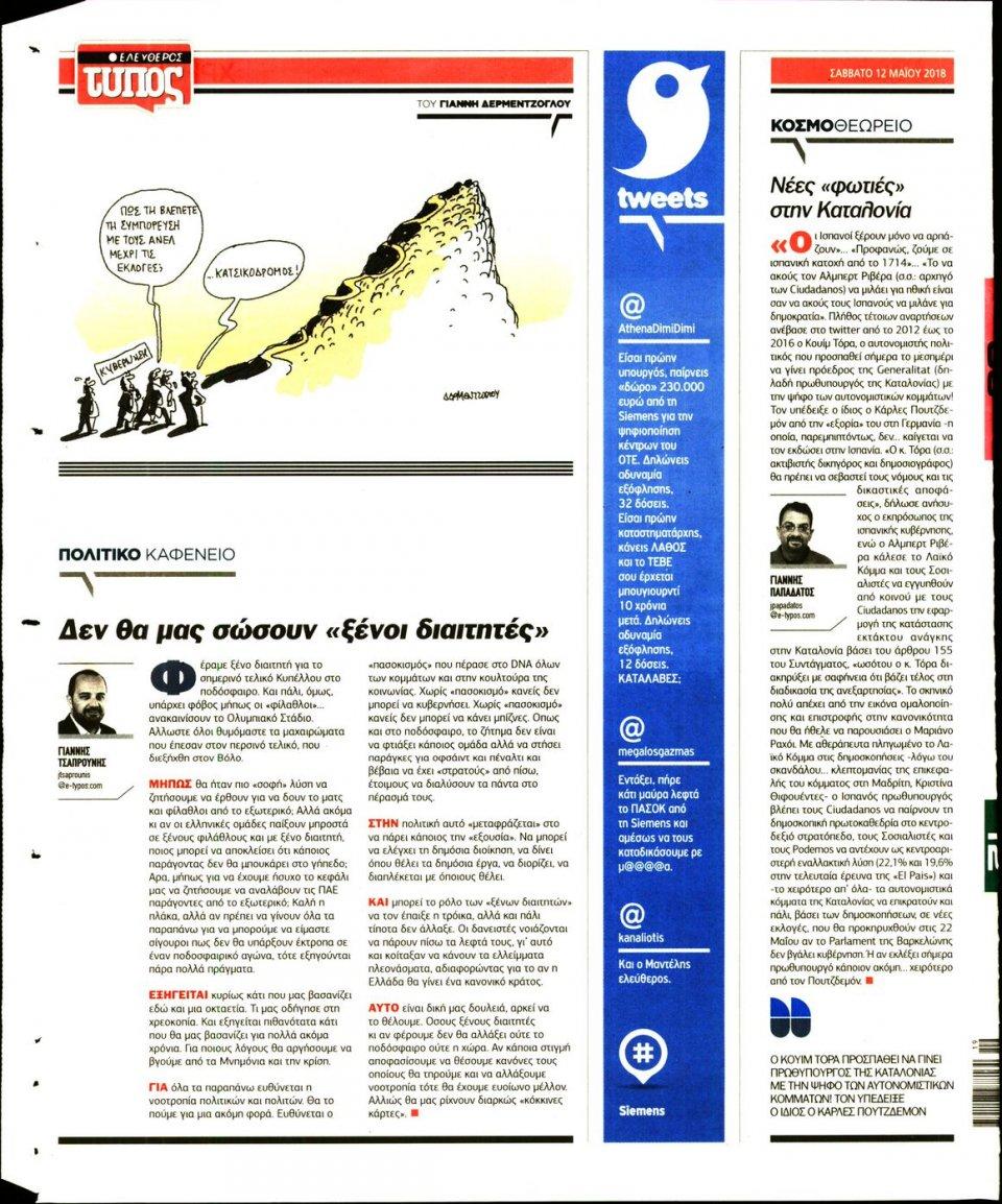 Οπισθόφυλλο Εφημερίδας - ΕΛΕΥΘΕΡΟΣ ΤΥΠΟΣ - 2018-05-12