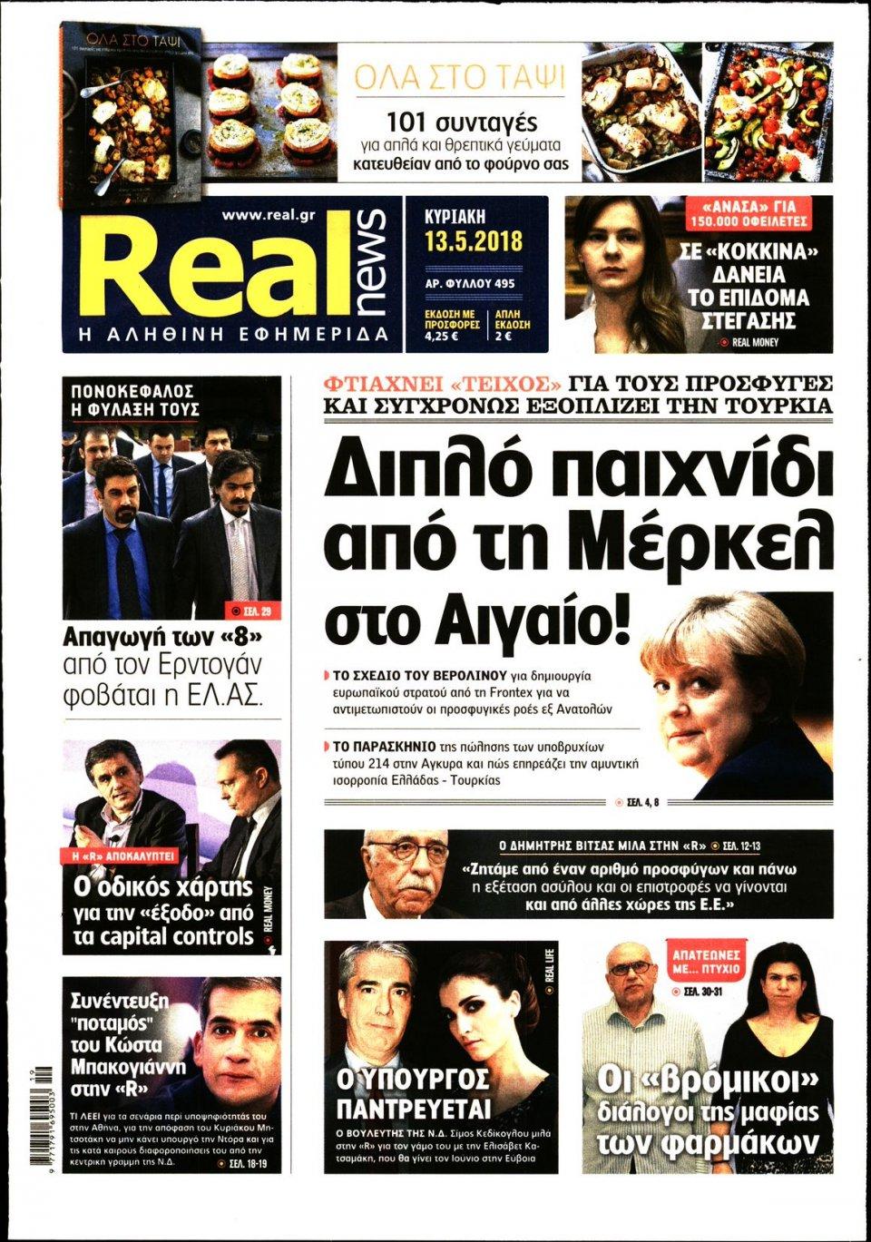 Πρωτοσέλιδο Εφημερίδας - REAL NEWS - 2018-05-13