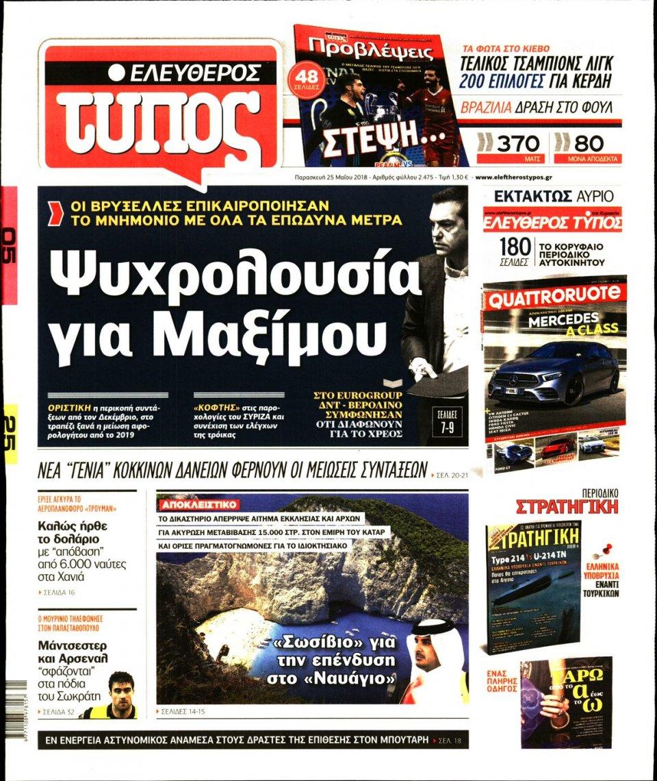 Πρωτοσέλιδο Εφημερίδας - ΕΛΕΥΘΕΡΟΣ ΤΥΠΟΣ - 2018-05-25