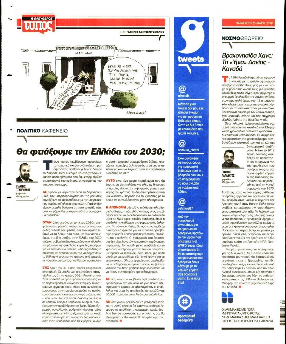Οπισθόφυλλο Εφημερίδας - ΕΛΕΥΘΕΡΟΣ ΤΥΠΟΣ - 2018-05-25