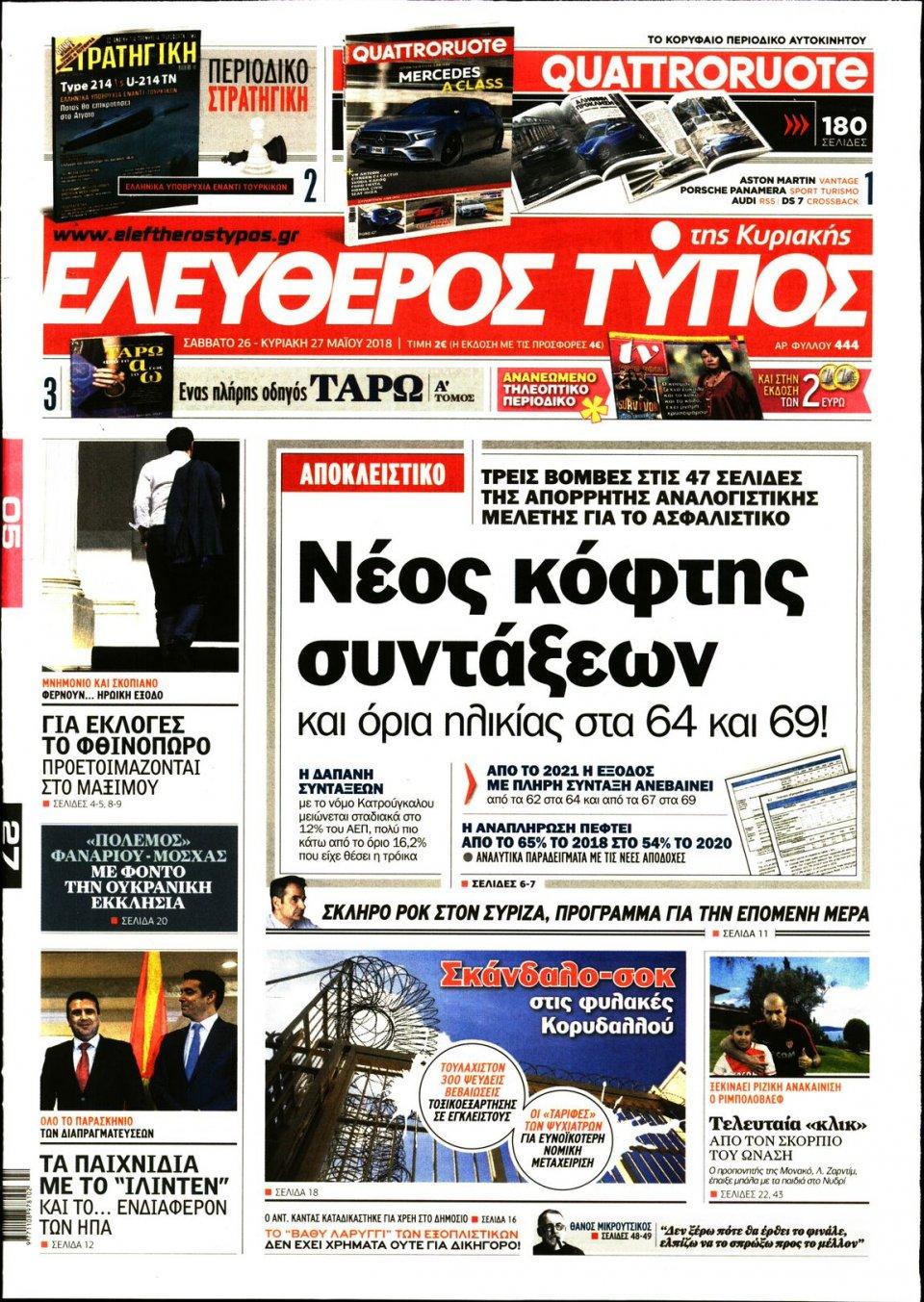 Πρωτοσέλιδο Εφημερίδας - ΕΛΕΥΘΕΡΟΣ ΤΥΠΟΣ  ΚΥΡΙΑΚΗΣ - 2018-05-26