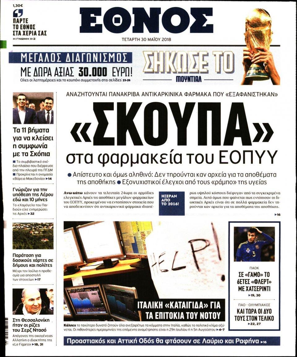 Πρωτοσέλιδο Εφημερίδας - ΕΘΝΟΣ - 2018-05-30