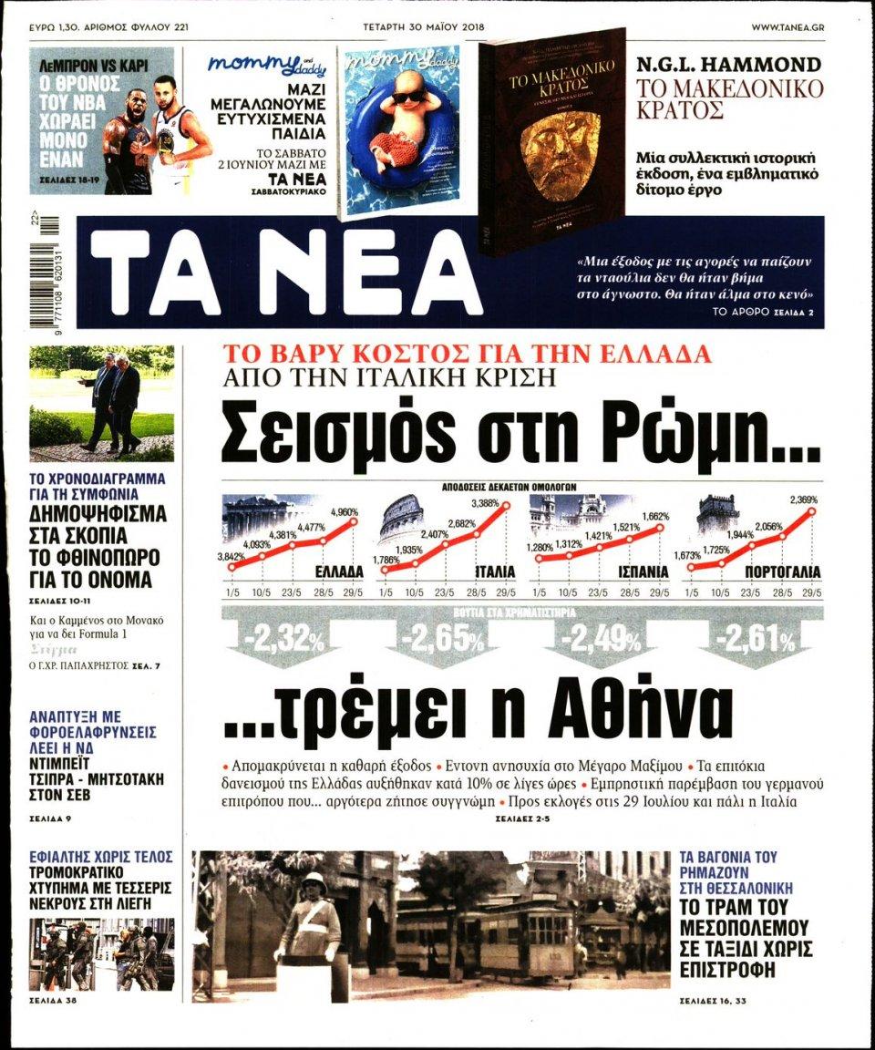 Πρωτοσέλιδο Εφημερίδας - ΤΑ ΝΕΑ - 2018-05-30