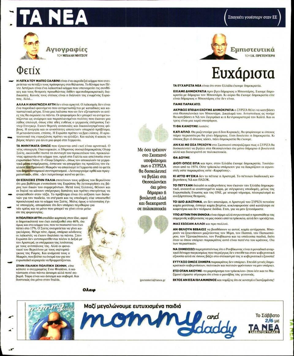 Οπισθόφυλλο Εφημερίδας - ΤΑ ΝΕΑ - 2018-05-30