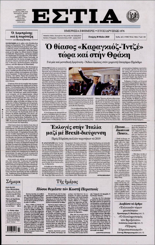 Πρωτοσέλιδο Εφημερίδας - ΕΣΤΙΑ - 2018-05-30