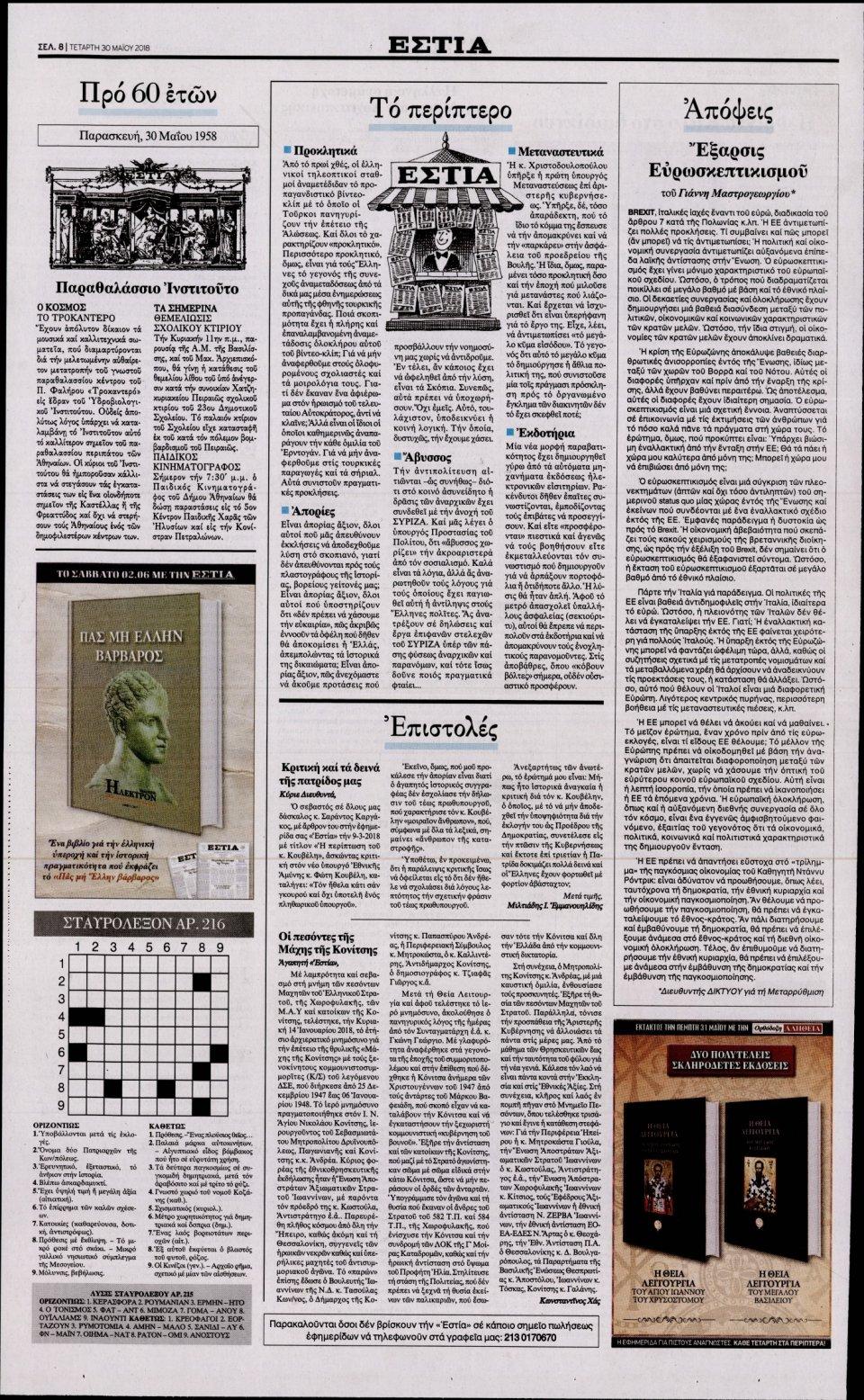 Οπισθόφυλλο Εφημερίδας - ΕΣΤΙΑ - 2018-05-30
