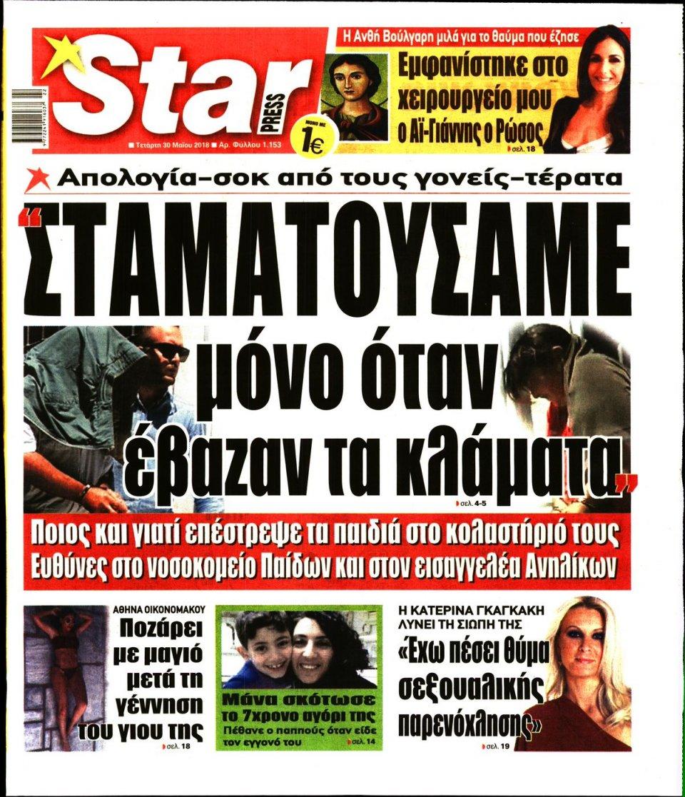 Πρωτοσέλιδο Εφημερίδας - STAR PRESS   - 2018-05-30