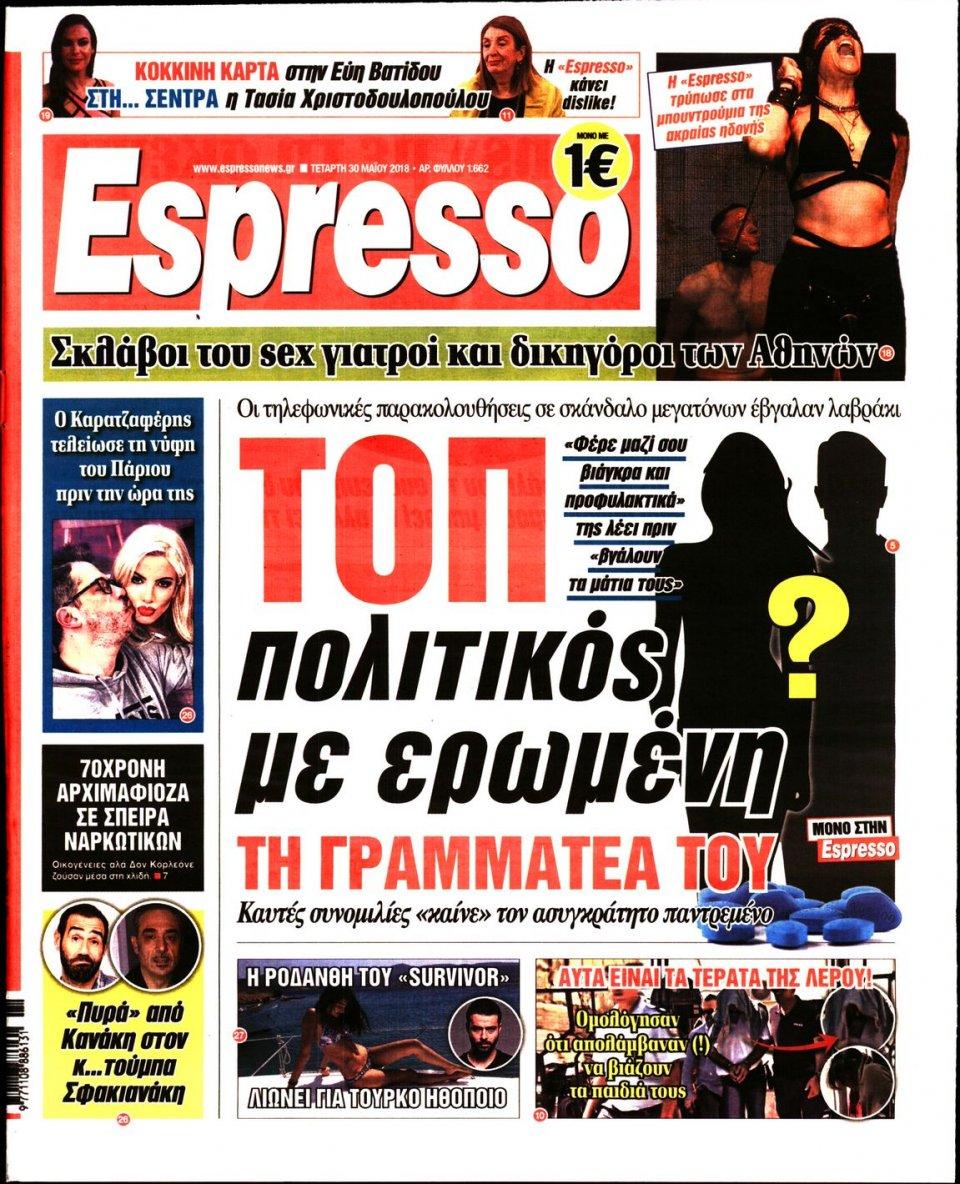 Πρωτοσέλιδο Εφημερίδας - ESPRESSO - 2018-05-30