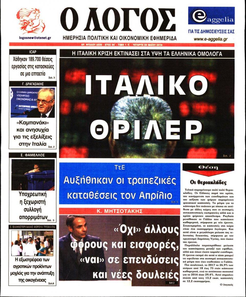Πρωτοσέλιδο Εφημερίδας - Ο ΛΟΓΟΣ - 2018-05-30
