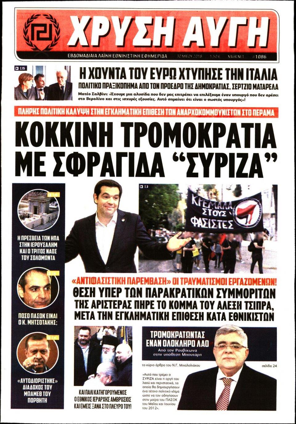 Πρωτοσέλιδο Εφημερίδας - ΧΡΥΣΗ ΑΥΓΗ - 2018-05-30